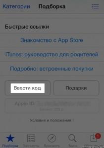 Как подарить код App Store 3 (1)