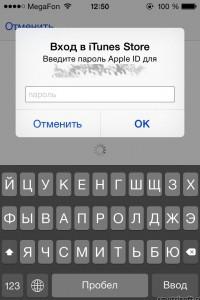 Как подарить код App Store 3 (2)