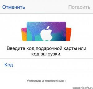 Как подарить код App Store 3 (3)