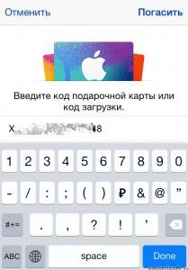 Как подарить код App Store 3 (4)