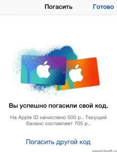 Как подарить код App Store 3 (6)