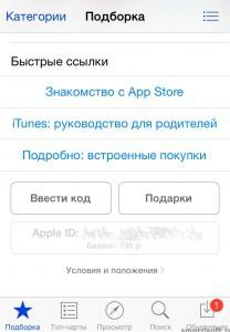 Как подарить код App Store 3 (7)
