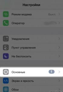 Как сменить язык игры в айфоне (1)