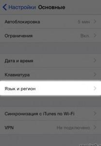 Как сменить язык игры в айфоне (2)