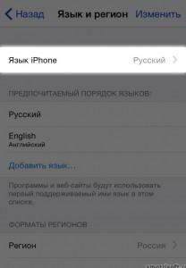 Как сменить язык игры в айфоне (3)