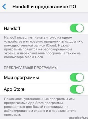 Как сохранить заряд батареи на iOS 8-
