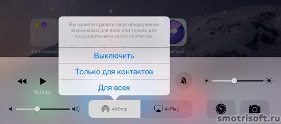 Как сохранить заряд батареи на iOS 8--