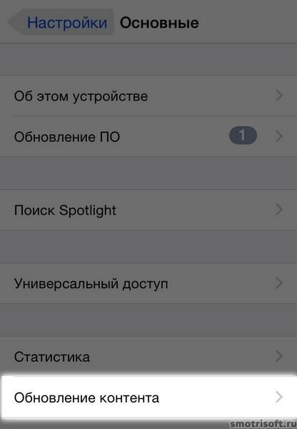 Как сохранить заряд батареи на iOS 8 (10)