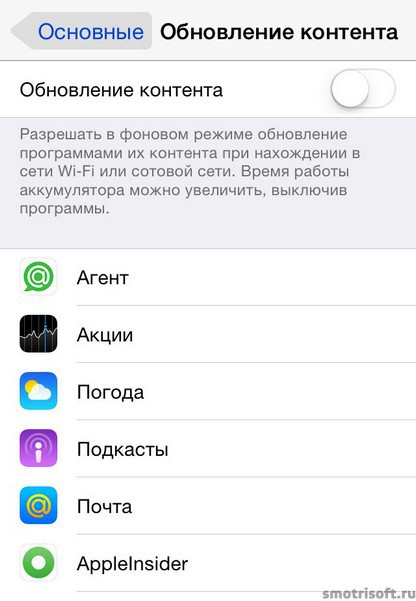 Как сохранить заряд батареи на iOS 8 (12)