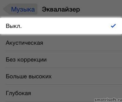 Как сохранить заряд батареи на iOS 8 (13)