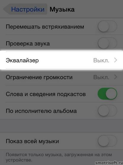 Как сохранить заряд батареи на iOS 8 (14)