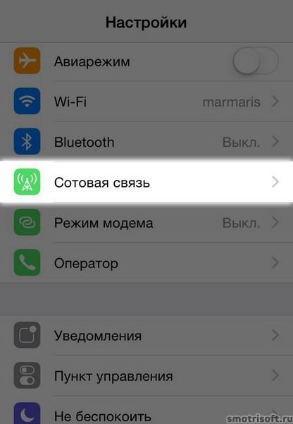 Как сохранить заряд батареи на iOS 8 (15)