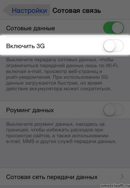 Как сохранить заряд батареи на iOS 8 (16)