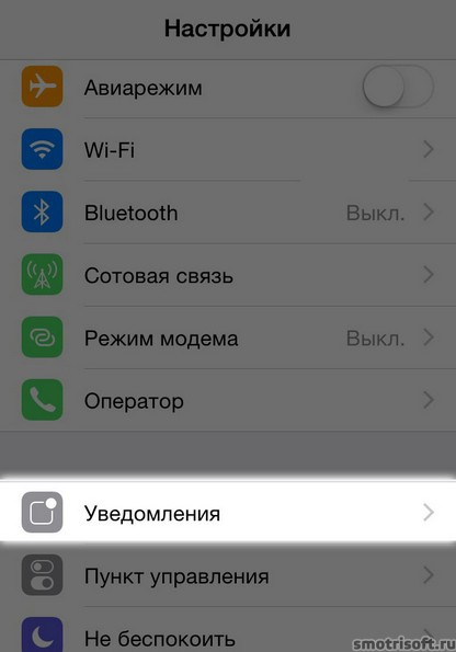 Как сохранить заряд батареи на iOS 8 (18)