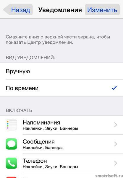 Как сохранить заряд батареи на iOS 8 (19)