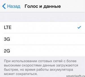 Как сохранить заряд батареи на iOS 8---