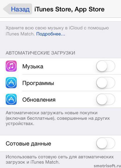 Как сохранить заряд батареи на iOS 8 (26)
