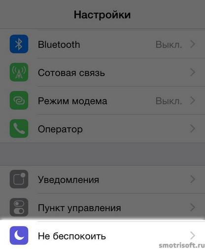 Как сохранить заряд батареи на iOS 8 (27)