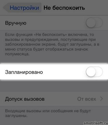 Как сохранить заряд батареи на iOS 8 (28)
