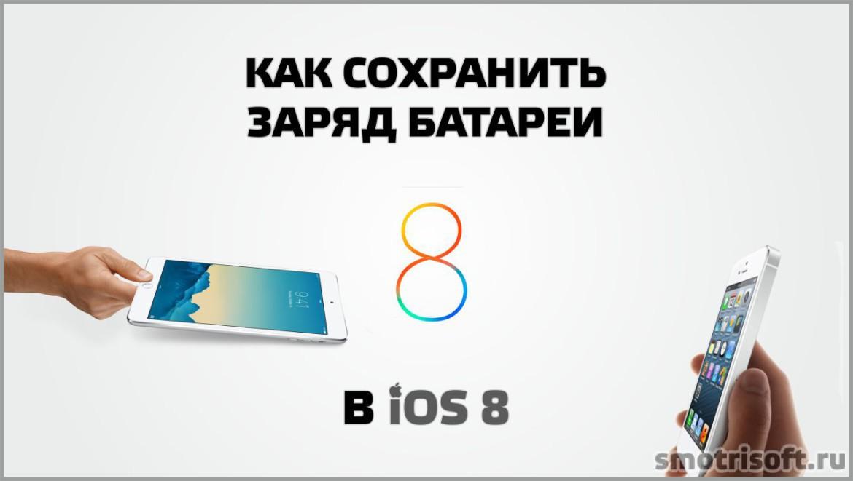 Как сохранить заряд батареи на iOS 8