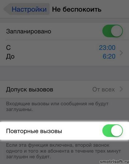 Как сохранить заряд батареи на iOS 8 (30)
