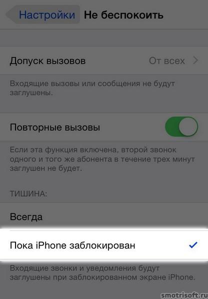 Как сохранить заряд батареи на iOS 8 (31)