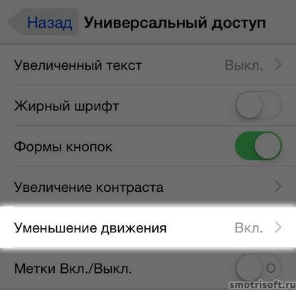 Как сохранить заряд батареи на iOS 8 (32)