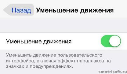 Как сохранить заряд батареи на iOS 8 (34)