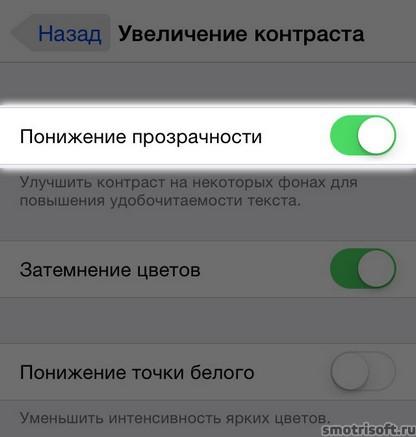 Как сохранить заряд батареи на iOS 8 (35)