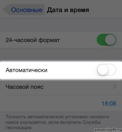 Как сохранить заряд батареи на iOS 8 (36)