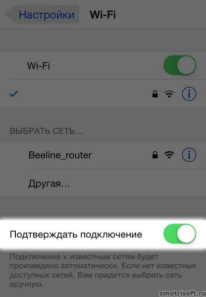 Как сохранить заряд батареи на iOS 8 (37)