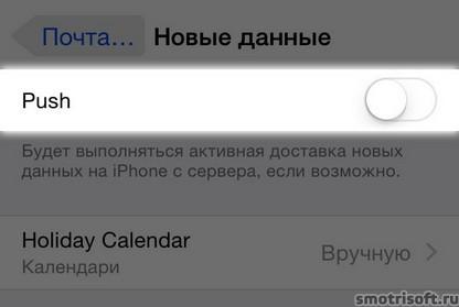 Как сохранить заряд батареи на iOS 8 (38)