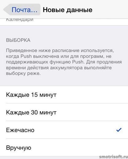 Как сохранить заряд батареи на iOS 8 (39)