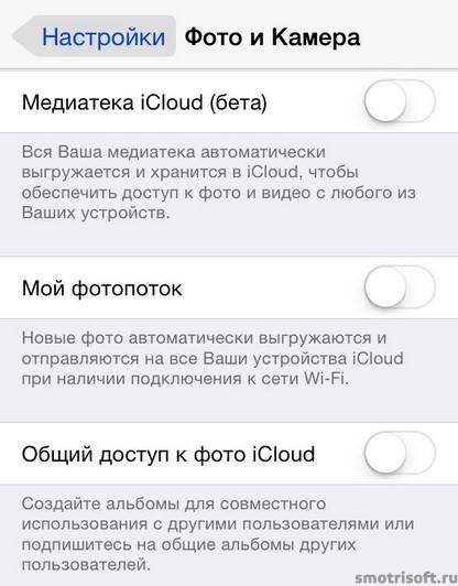 Как сохранить заряд батареи на iOS 8 (40)