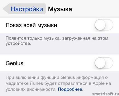 Как сохранить заряд батареи на iOS 8 (41)