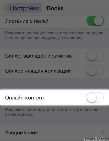 Как сохранить заряд батареи на iOS 8 (42)