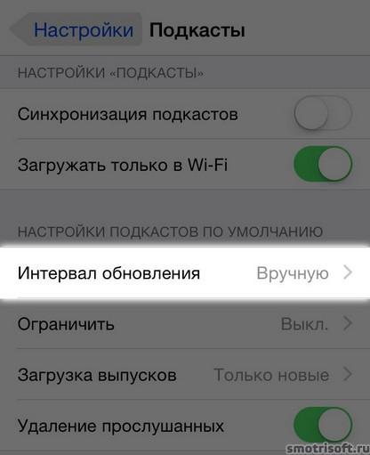 Как сохранить заряд батареи на iOS 8 (43)