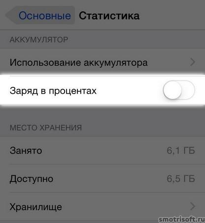 Как сохранить заряд батареи на iOS 8 (44)