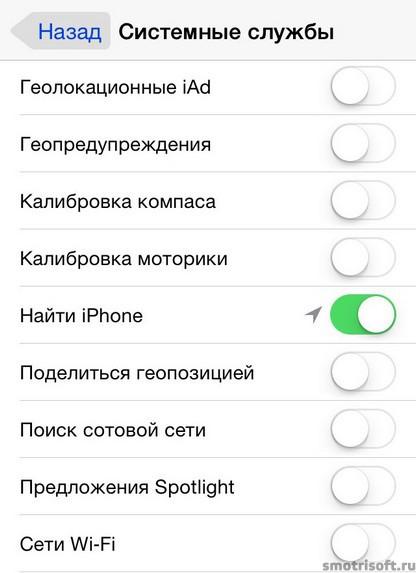 Как сохранить заряд батареи на iOS 8 (45)
