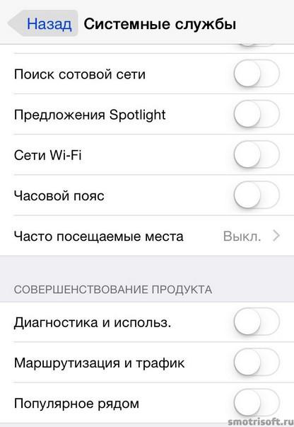 Как сохранить заряд батареи на iOS 8 (46)