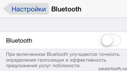 Как сохранить заряд батареи на iOS 8 (47)