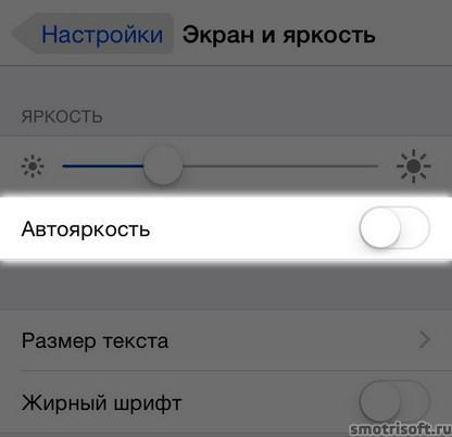 Как сохранить заряд батареи на iOS 8 (48)