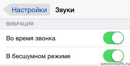 Как сохранить заряд батареи на iOS 8 (49)