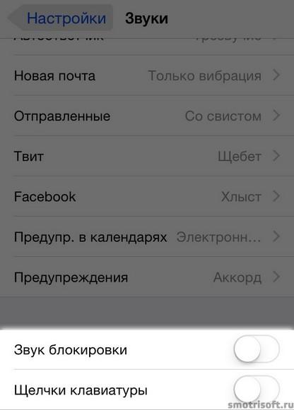 Как сохранить заряд батареи на iOS 8 (50)