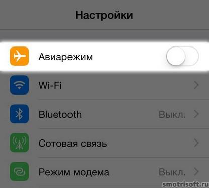Как сохранить заряд батареи на iOS 8 (51)
