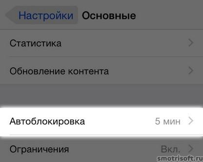 Как сохранить заряд батареи на iOS 8 (53)