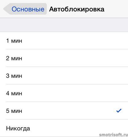 Как сохранить заряд батареи на iOS 8 (54)