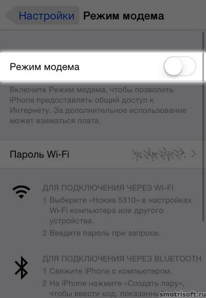 Как сохранить заряд батареи на iOS 8 (55)