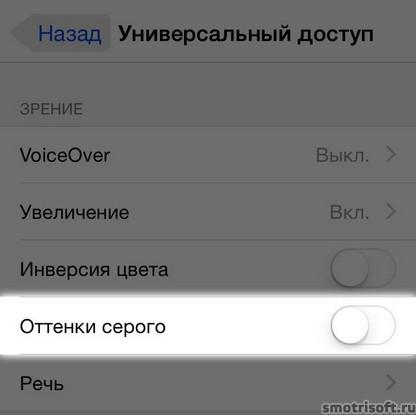 Как сохранить заряд батареи на iOS 8 (56)