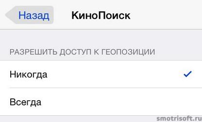 Как сохранить заряд батареи на iOS 8 (6)